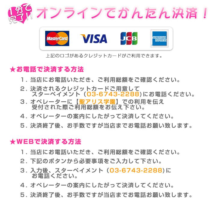 クレジットカード利用方法