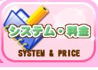 システム&料金
