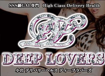 東京都 江戸川区 デリバリーヘルス DEEP LOVERS
